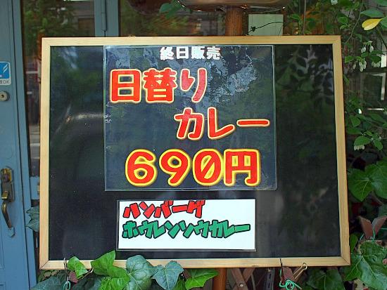 s-文化屋日替りP5012925