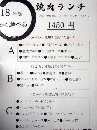 s-バリうまメニュー3P5063061