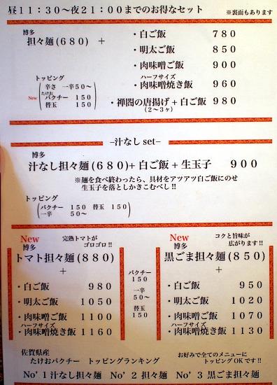 s-ふくろうメニュー2P5073126