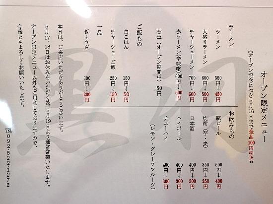 s-黒羽メニューIMG_0069