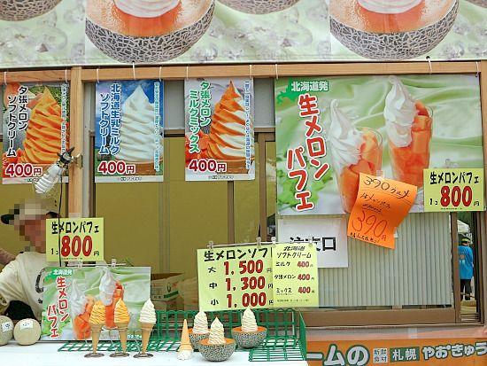 s-北海道メロン2IMG_0105