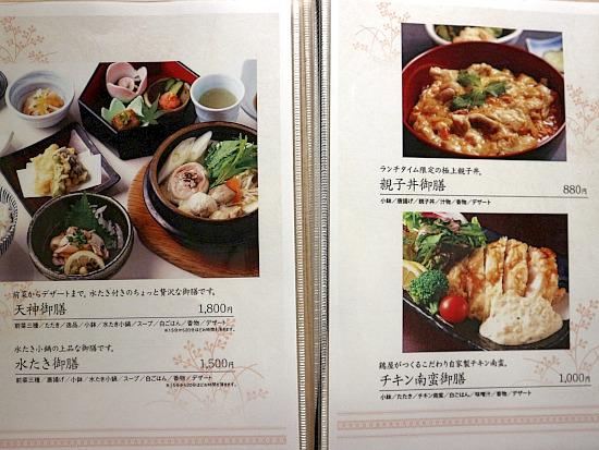 s-花味鳥メニューIMG_0146