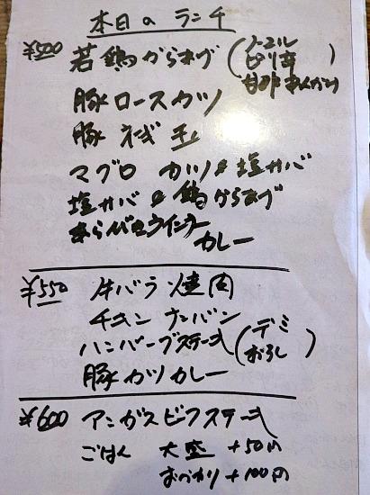 s-ふなちゃんメニューIMG_0179