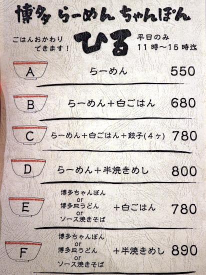 s-ひるとよるメニューIMG_0228