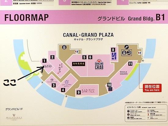 s-魚キング地図IMG_0254