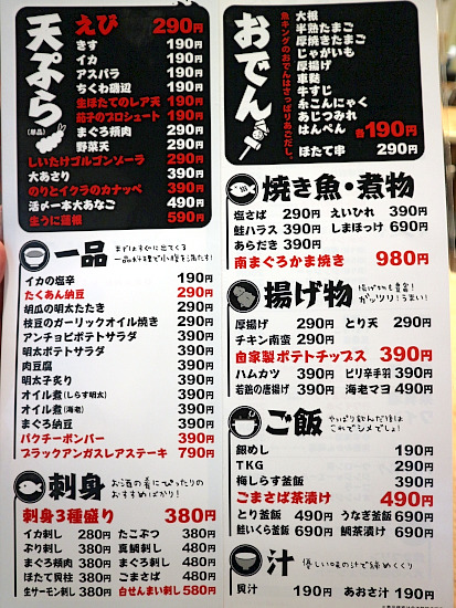 s-魚キングメニュー99IMG_0273