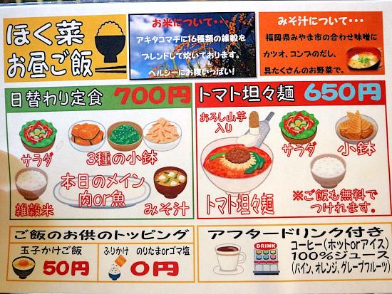 s-ほく菜メニューIMG_0301