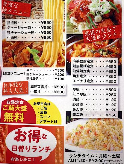 s-厨禾メニューIMG_0312