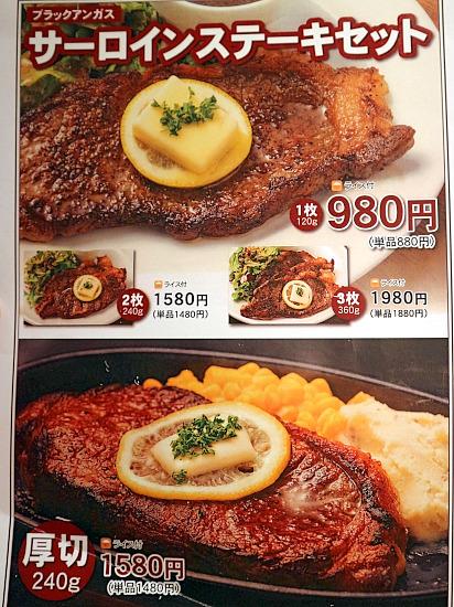 s-タケノヤメニュー2IMG_0383