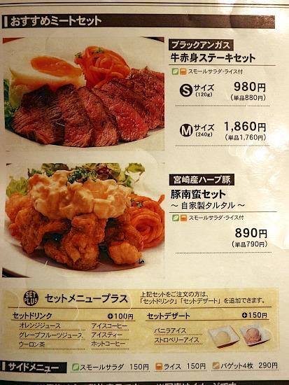 s-タケノヤメニュー3IMG_0382