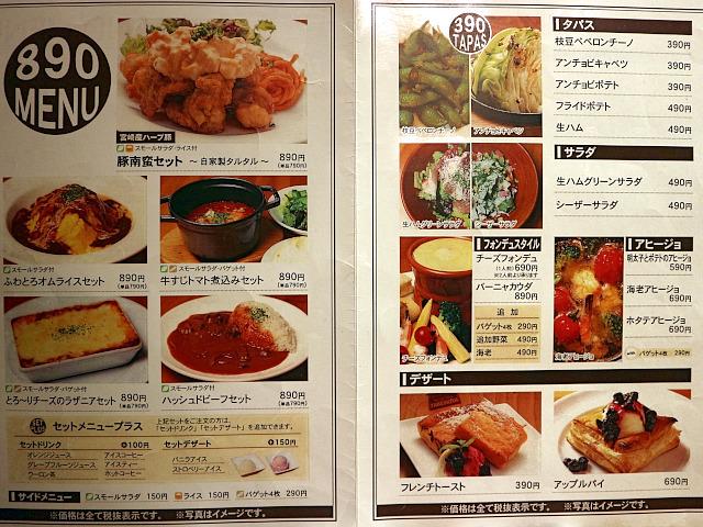 s-タケノヤメニューIMG_0378