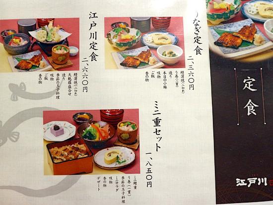 s-江戸川メニュー3IMG_0407
