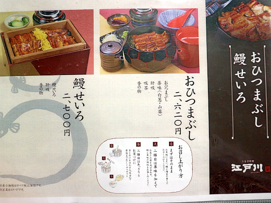 s-江戸川メニュー2IMG_0406