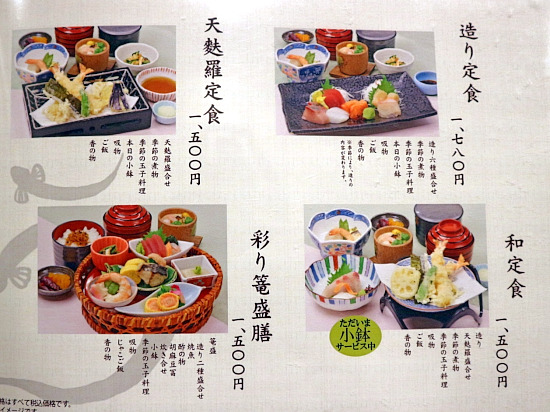 s-江戸川メニュー4IMG_0408