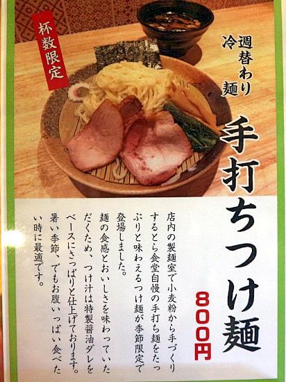 s-とら食堂メニュー2IMG_0536