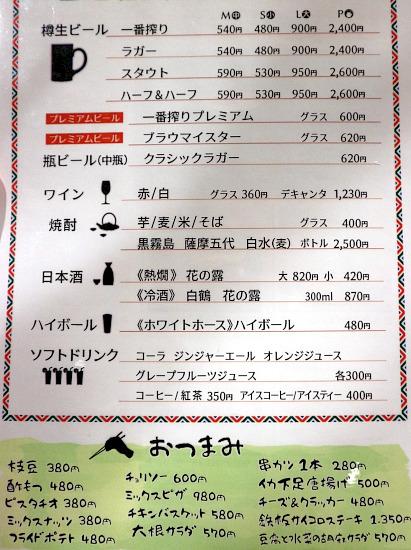 s-キリンメニュー2IMG_0613