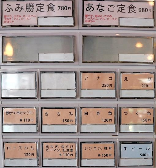 s-ふみ勝自販機IMG_0636