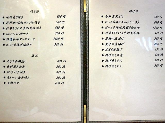s-はやみメニュー大2IMG_0716