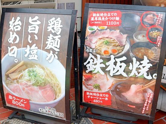 s-鶏麺外見2IMG_0806