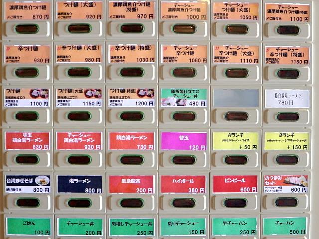s-鶏麺自販機IMG_0807