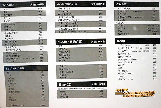s-萬田メニュー中IMG_0852