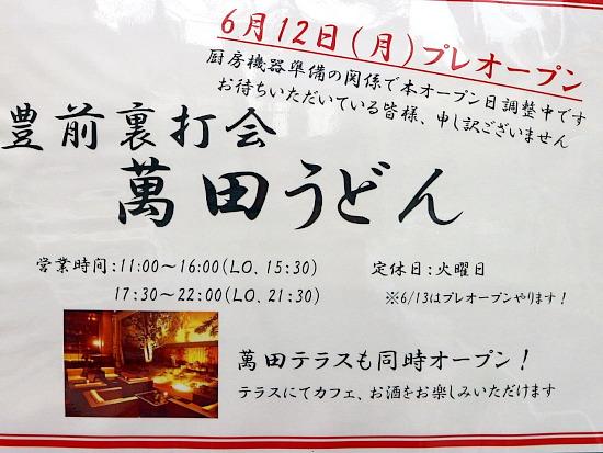 s-萬田お知らせIMG_0847