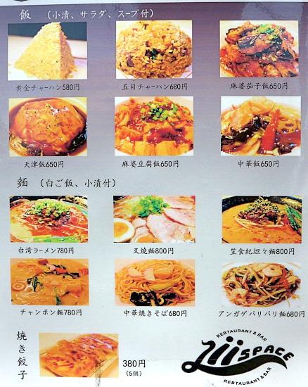 s-笠食メニュー2IMG_0877