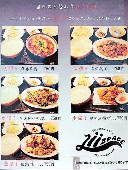 s-笠食メニューIMG_0876