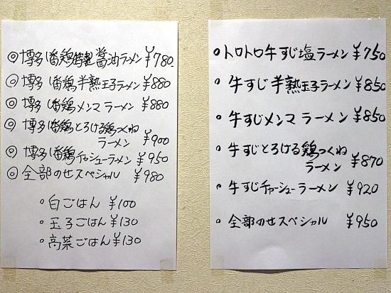 s-いちメニューIMG_0919