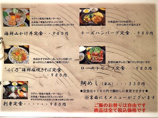 s-ふじ乃メニュー3IMG_0941
