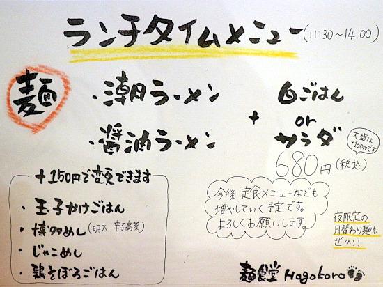 s-はごころメニューIMG_1082