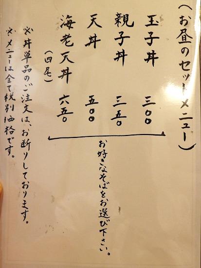 s-風りんメニュー2IMG_1198