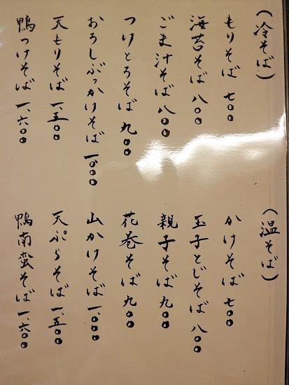 s-風りんメニューIMG_1196