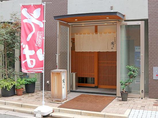 s-風りん外見IMG_1195