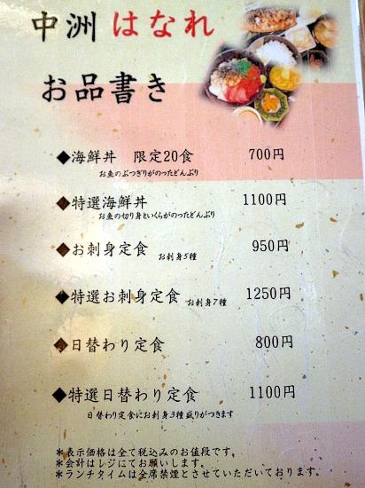 s-兼平メニューIMG_1210