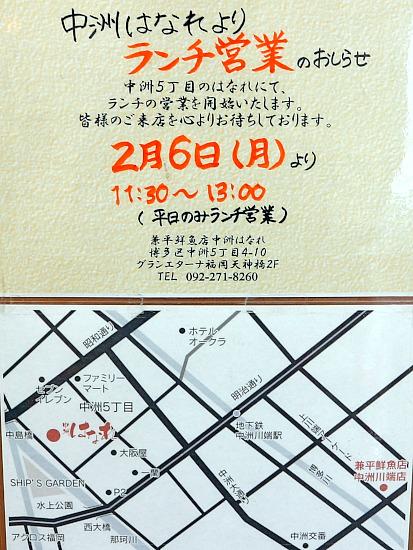s-兼平お知らせIMG_0251