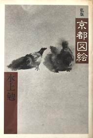 私版京都図絵