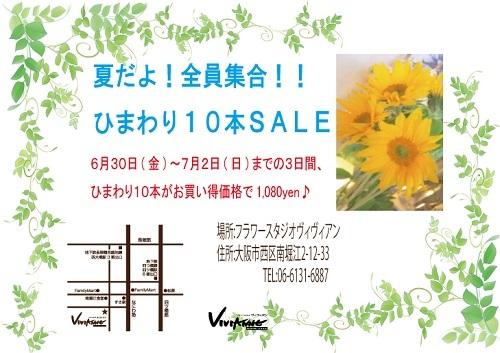 ヒマワリ10本セール
