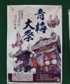 青梅大祭2017 (1)