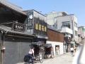 川越街 (2)