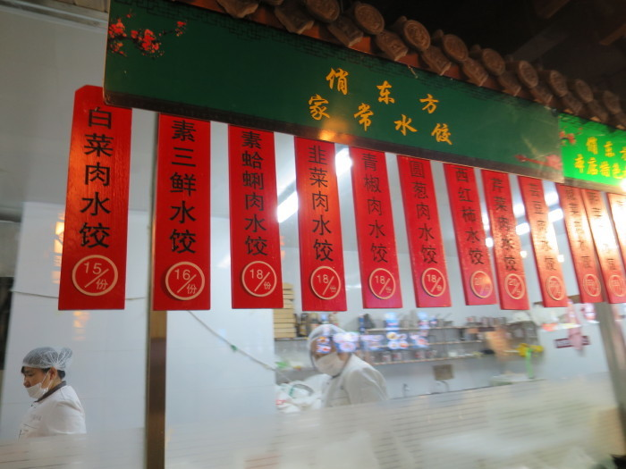 青島 餃子