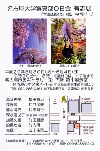06名古屋大学写真部OB会有志展