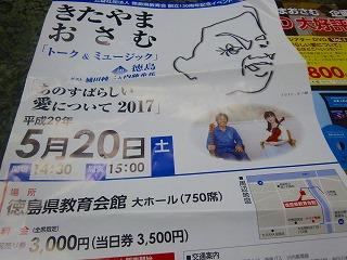2017_05200004.jpg