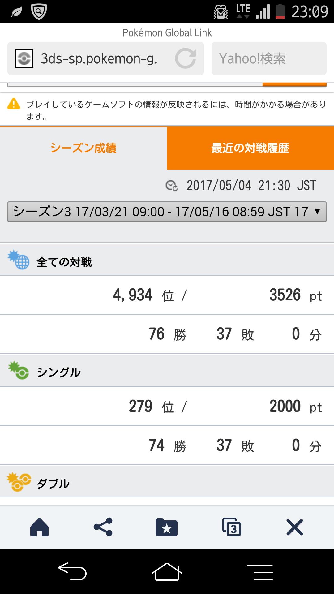 Screenshot_2017-05-04-23-09-30.png
