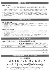 MX-2301FN_20170517_194526_002.jpg