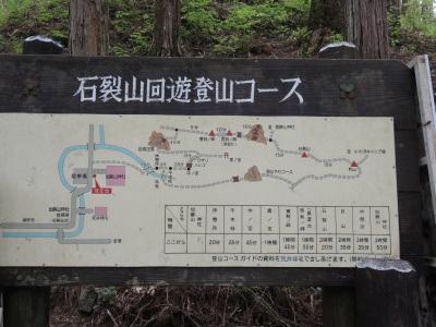 2017.05.石裂山