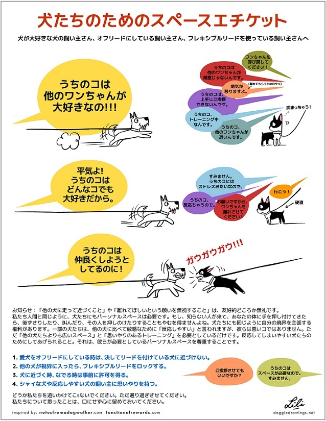 犬のためのスペースエチケット - コピー