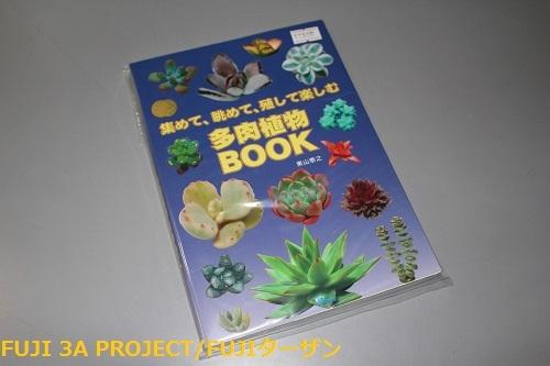 多肉植物BOOK