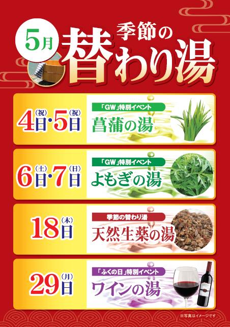 5月変わり湯!!!