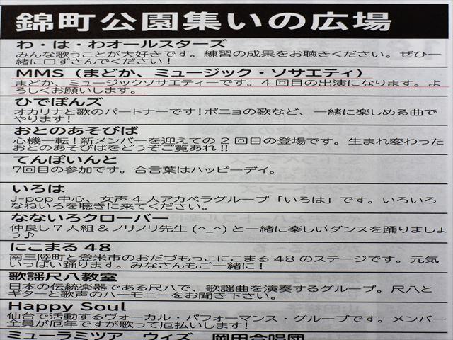 社会福祉法人円まどかIMG_8889 (2)_R